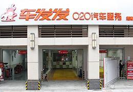 车发发O2O汽车服务
