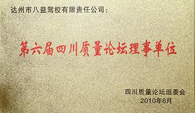 第六届四川质量论坛理事单位