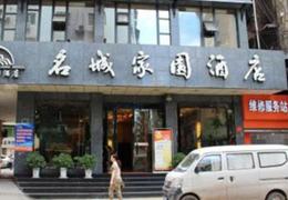 名城家园酒店