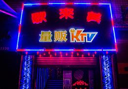 歌来美量贩KTV
