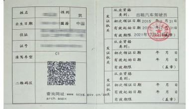 出租车驾驶员资格证