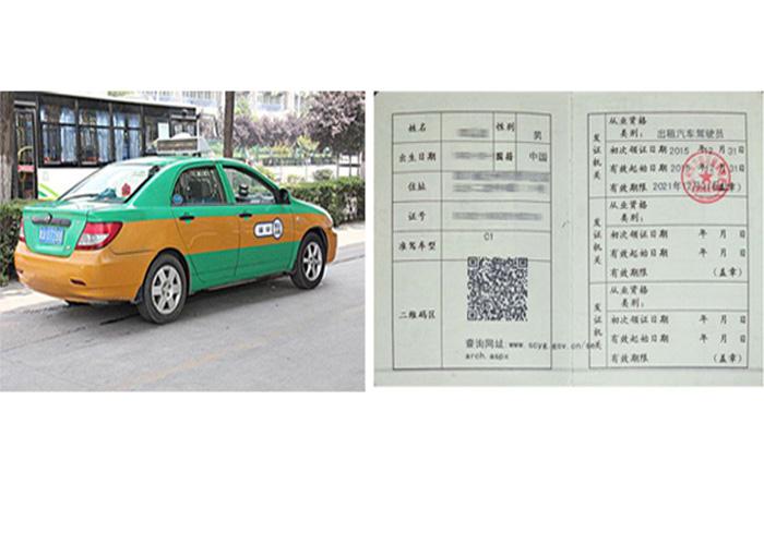 出租车资格证