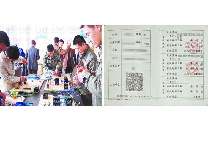 电工操作证(高压)