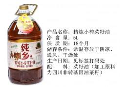 纯香精炼小榨菜籽油5L