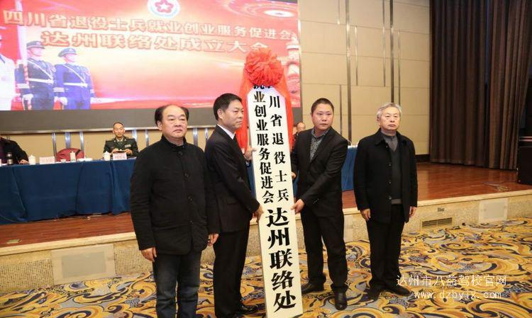四川省退役士兵就业创业服务促进会达州联络处成立