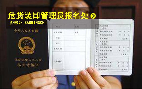 危货装卸管理员资格证