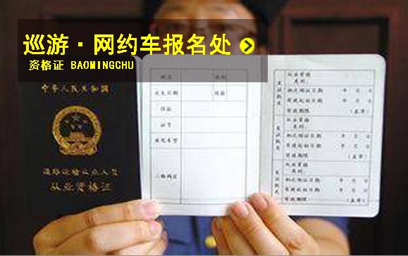 巡游、网约车资格证