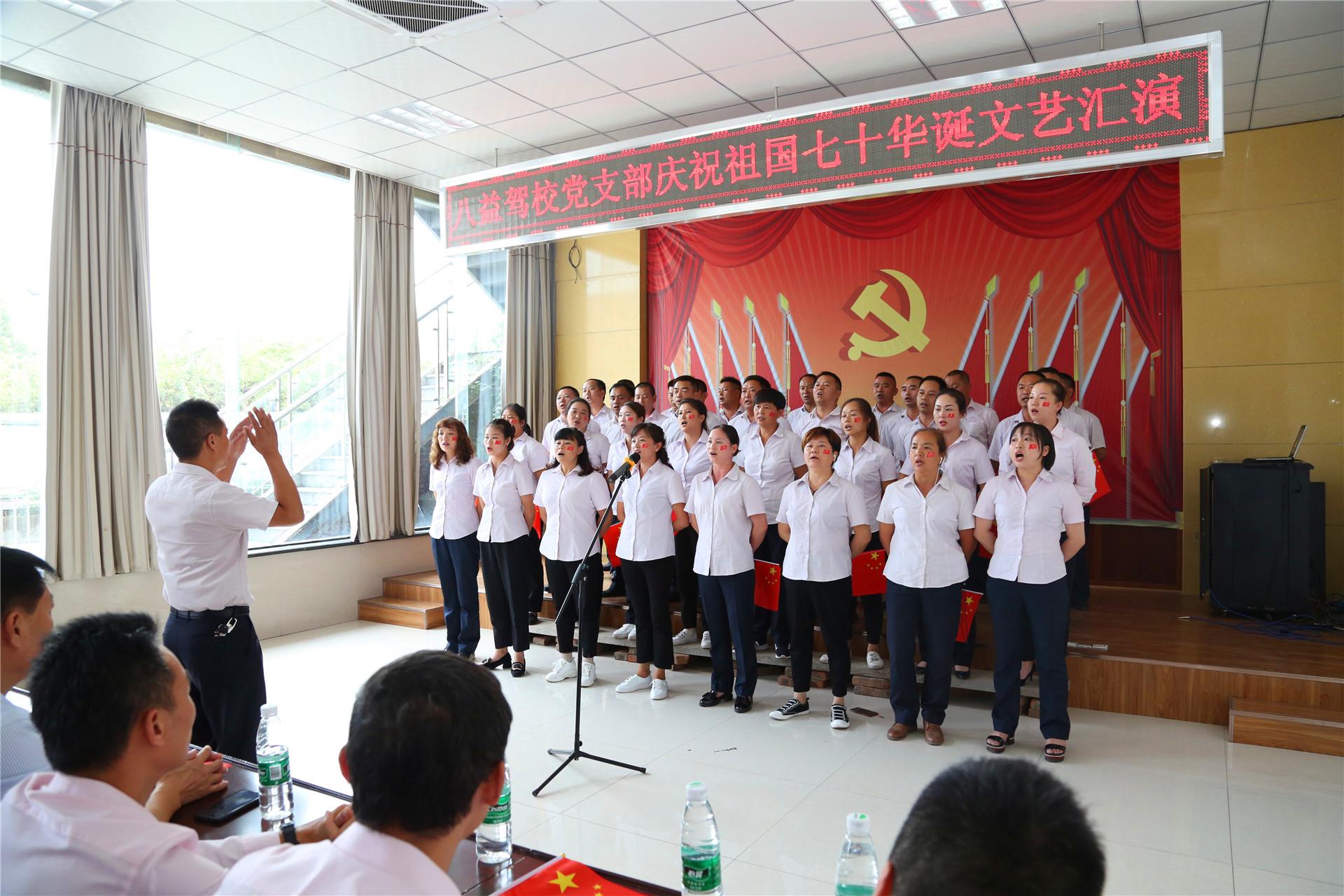八益驾校庆祝建国70周年文艺汇演
