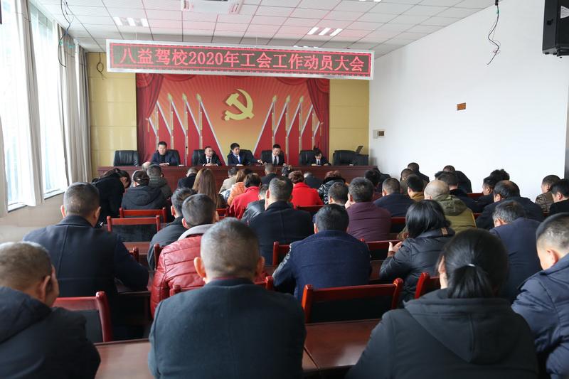 2020年工会工作动员大会
