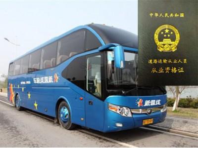 旅客运输驾驶员从业资格证