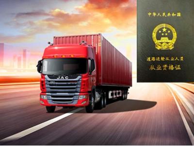 货物运输驾驶员从业资格证