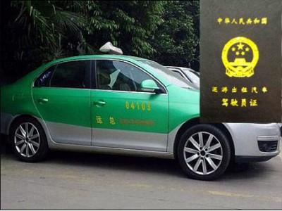 巡游出租车驾驶员从业资格证