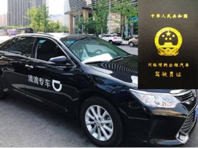 网约出租车驾驶员从业资格证