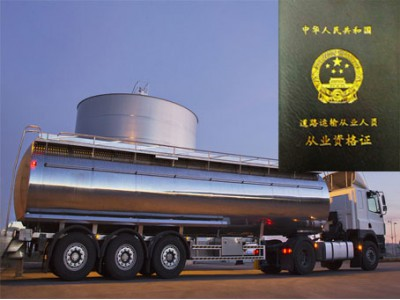 危险货物运输驾驶员从业资格证