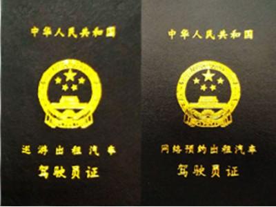 巡游+网约出租车驾驶员从业资格证