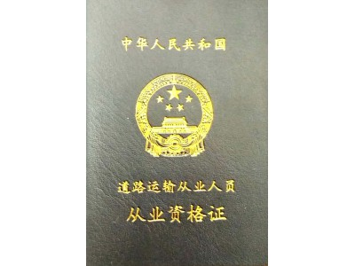 危险货物运输装卸管理员从业资格证