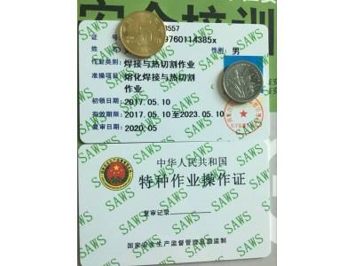 电工焊工证展示图